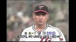 투수 심재학 데뷔 첫 승 뉴스('99.4.17 LG 트…