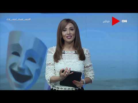 صباح الخير يا مصر - -استئناف تصوير فيلم الأربعين-.. تعرف على آخر أخبار النشرة الفنية  - نشر قبل 6 ساعة