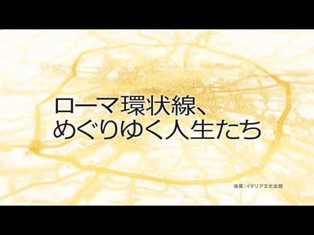 映画『ローマ環状線、めぐりゆく人生たち』予告編
