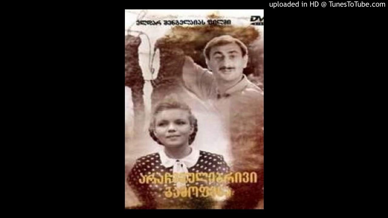 გია ყანჩელი  არაჩვეულებრივი გამოფენა  Giya Kancheli Soundtrack Arachveulebrivi Gamopena 1968