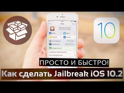 Как сделать Jailbreak iOS 10.2 на iPhone, iPad, iPod. Простая и быстрая установка
