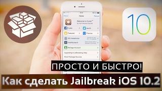 видео Джейлбрейк iOS 10.1.1 может появиться вближайшее время