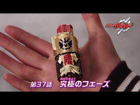 Kamen Rider Build- Episode 37 PREVIEW (English Subs)