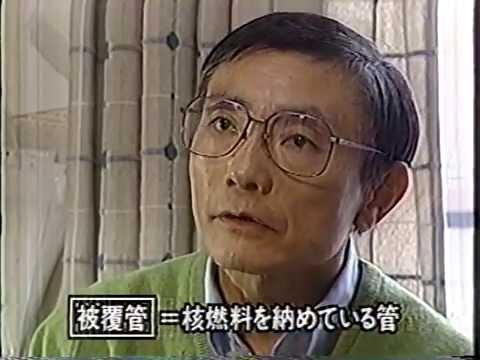 科学を人間の手に - 高木仁三郎 - YouTube