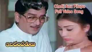 Chelli Anu Pilupu Full Video Song | Aadi Dampathulu | ANR | Jayasudha | Naresh |  ETV Cinema