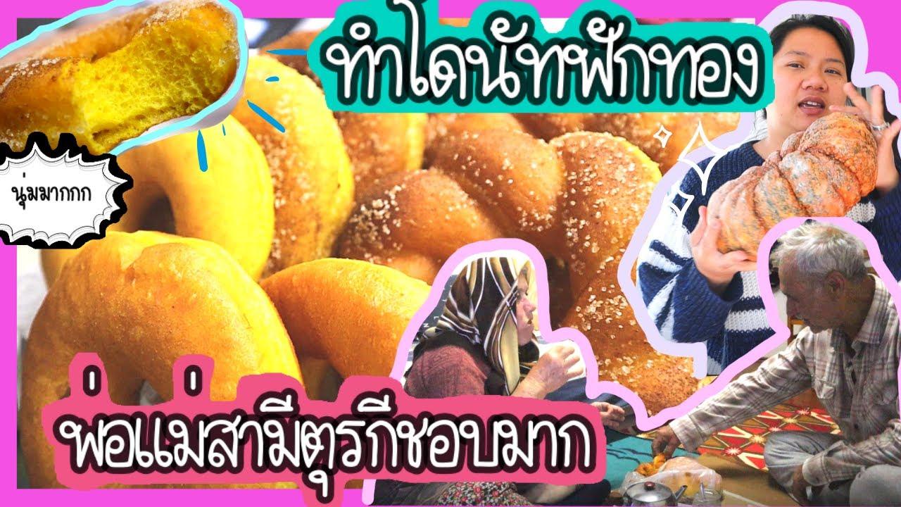 EP.124 ทำโดนัทฟักทองไทยสูตรเด็ด ฝากพ่อแม่สามีก่อนวันถือศีลอด นุ่มมากก อร่อยถึงกับชมไม่หยุด
