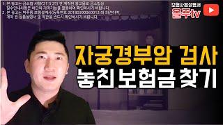 """""""자궁경부암 검사 후 조직검사"""" 놓친 보험금 찾기"""