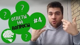 Писать ли парню первой? Оставаться на ночь или нет? «Ответы на вопросы» #4 thumbnail