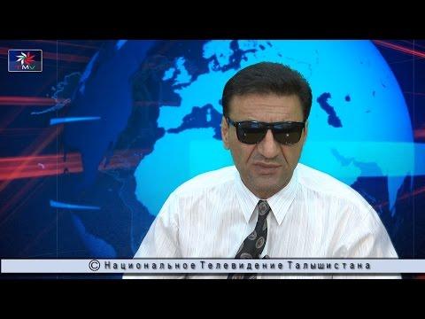 TALYSHISTAN TV 01.07.2015 NEWS IN AZERBAIJANI-TURKISH