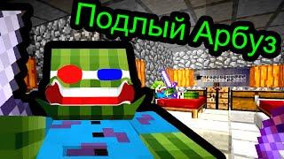 Minecraft - Подлый Арбуз
