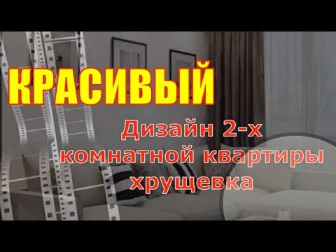 КРАСИВЫЙ ДИЗАЙН 2-х КОМНАТНОЙ КВАРТИРЫ ХРУЩЕВКА