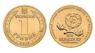 1 гривня 2012 Чемпионат Европы по футболу 2012