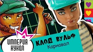 Обзор куклы Monster High Клод Вульф серия Карнавал (Clawd Wolf Scarnival) review CKD70