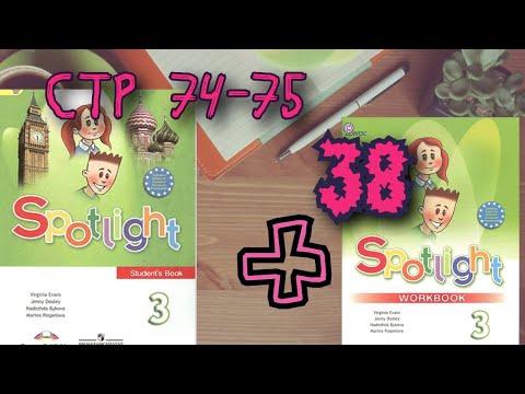 SPOTLIGHT 3 STUDENTS BOOK стр. 74-75+WORKBOOK стр. 38 \Английский в фокусе 3 класс