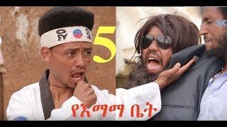 የእማማ ቤት ክፍል 5 - ኤፕሪል ዘ ፉል  Ethiopian comedy