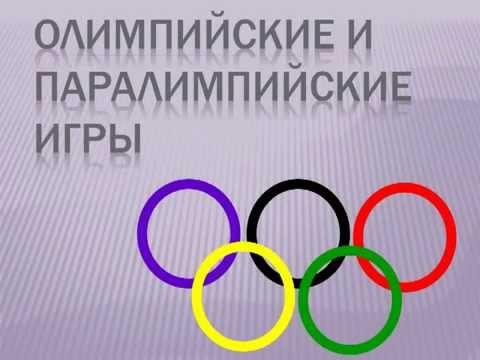 Презентация Олимпиада 2014. Сочи. Паралимпийские игры