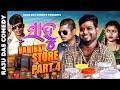 Part- 4 || Sahoo Variety Store || Raju Das Comedy || Odia Comedy