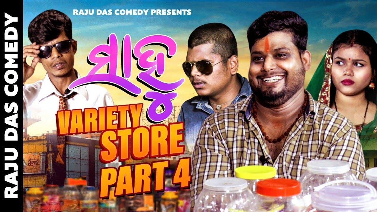 Download Part- 4    Sahoo Variety Store    Raju Das Comedy    Odia Comedy
