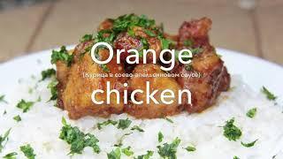 Orange chicken | Курица в соево-апельсиновом соусе