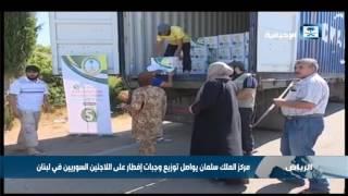 مركز الملك سلمان يواصل توزيع وجبات إفطار على اللاجئين السوريين في لبنان