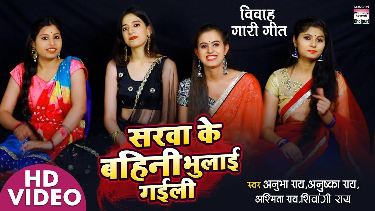 Sarwa Ke Bahini Bhulai Gayili | Anubha Rai,Anushka Rai,Ashmita Rai,Shivangi Rai विवाह गारी गीत 2021