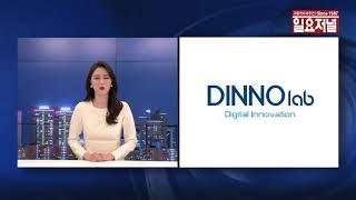 일요저널 우리금융그룹, 2020년 디노랩 스타트업 모집