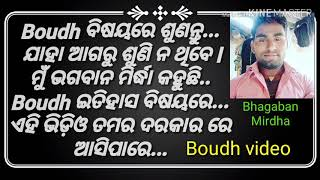 Boudh district job