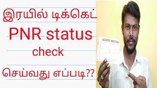 How to check train PNR status   in tamil   Pnr status  Indian railways   vaadagaicycle