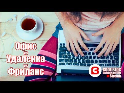 Где работать программисту: офис, удаленка, фриланс - Основы программирования