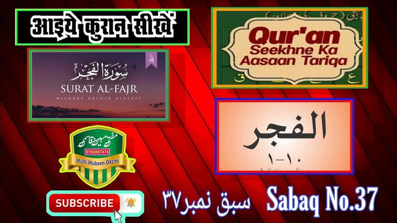 صورة فيديو : Amma Para||Sabaq No.37||Aasan Andaz Me٣٧عم پارہ سبق نمبر تجوید کے ساتھ #mufti mubeen qasmi