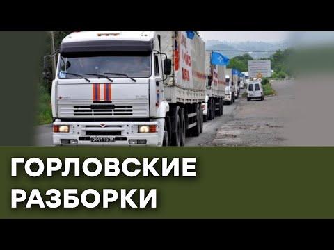 Растоптала и бросила. Почему Россия больше не отправляет гумконвои в ОРДЛО - Гражданская оборона