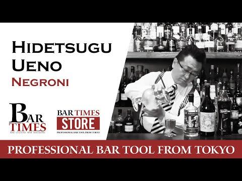 Hidetsugu Ueno/ BAR HIGH FIVE [Negroni]