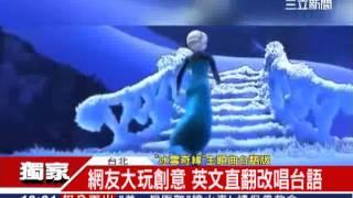 獨/冰雪奇緣主題曲 網友kuso台語版│三立新聞台