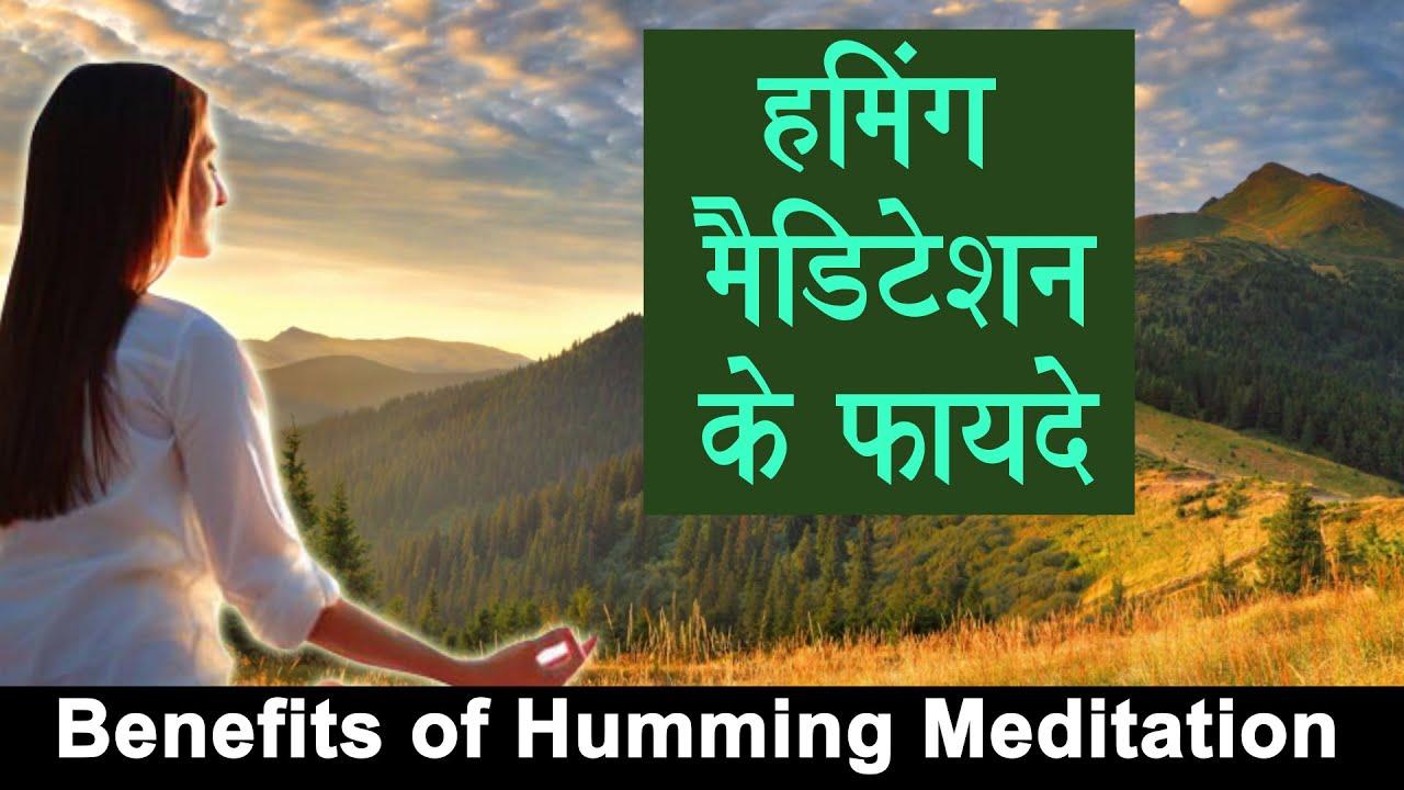 हमिंग मेडिटेशन की फायदे | Benefits of Humming Meditation