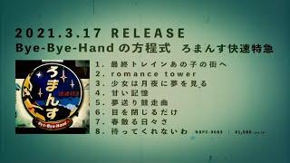 Mini Album『ろまんす快速特急』Trailer