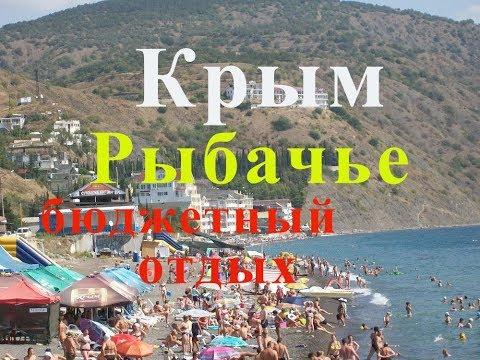 Крым Рыбачье бюджетный отдых.