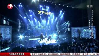 Baixar EXO-M翻唱周华健Emil Wakin Chau经典歌曲《一起吃苦的幸福》-不朽之名曲