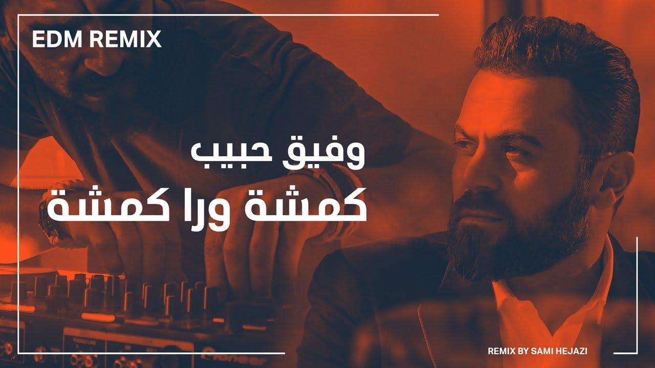 وفيق حبيب - كمشة Wafeek Habib - Kamshe [SAMI HEJAZI REMIX]