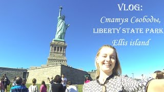 Наше Путешествие к Статуе Свободы♥ Нью-Йорк(Солнечное видео про нашу поездку на Ellis island и к статуе Свободы. Подключайтесь к партнерке AIR по моей рефераль..., 2016-11-25T09:00:02.000Z)