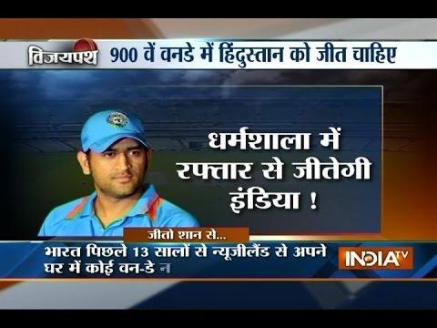 India vs New Zealand, 1st ODI: India Win Toss, Elect to Bowl | Cricket Ki Baat