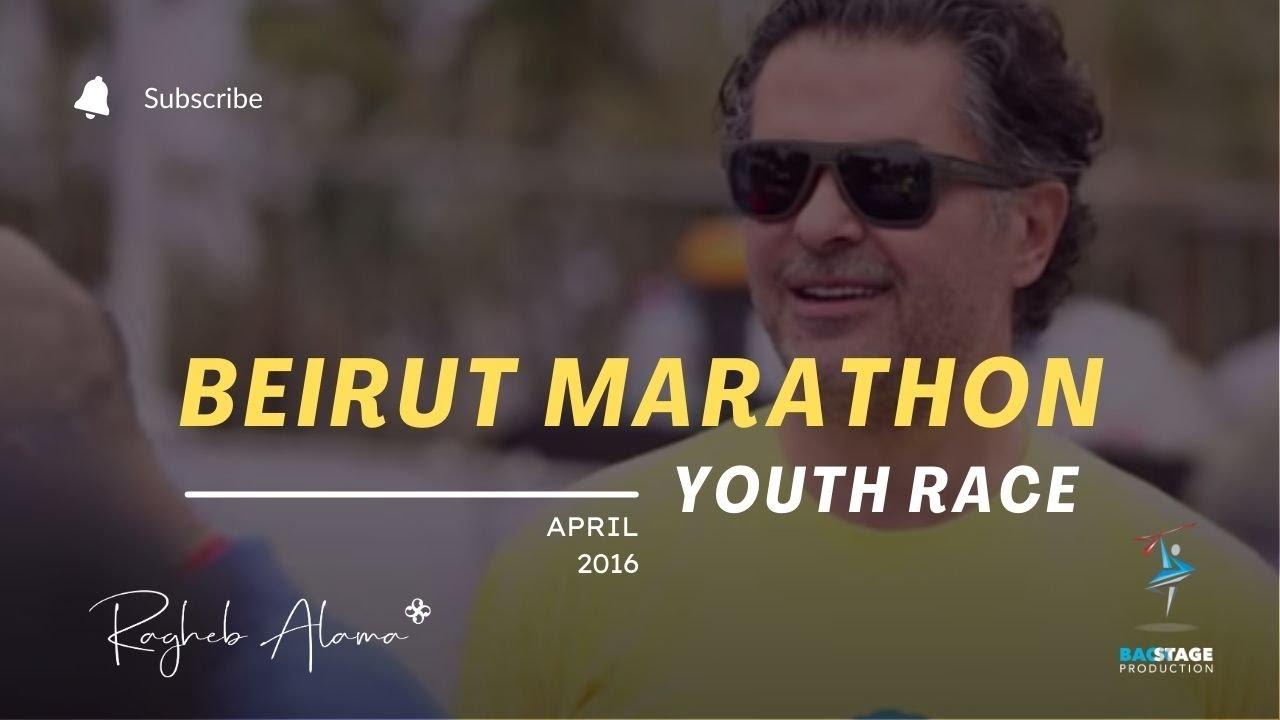 Ragheb Alama Beirut Marathon Youth Race - April 10 2016 #AkidAdda