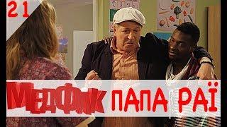 МедФак - Папа Раї. 21 серія | Новий серіал від Дизель Студио!