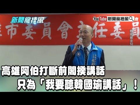 【精彩】 高雄阿伯打斷前閣揆講話 只為「我要聽韓國瑜講話」!