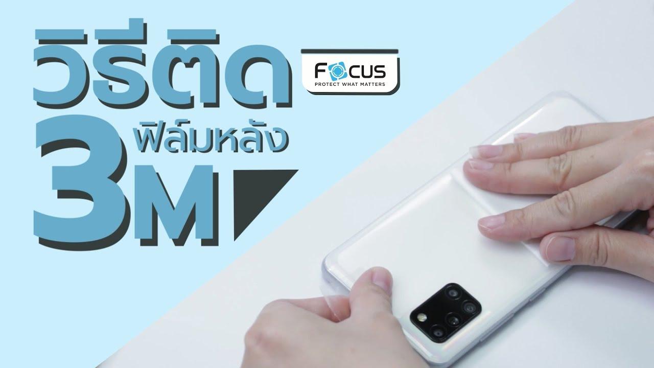 [How to] วิธีการติดฟิล์มหลัง Focus 3M | โฟกัส ฟิล์มกระจกกันรอย