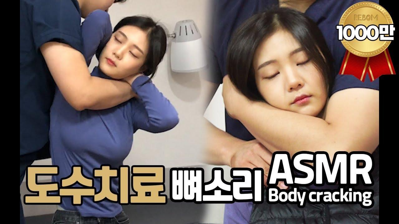 중독성있는 뼈소리 ASMR 목교정 전신교정 도수치료 / Crack sound / Body cracking