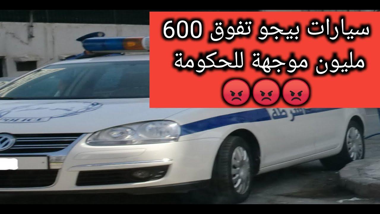 استلام اول دفعة للسيارات بيجو اليوم من الحكومة الجزائرية
