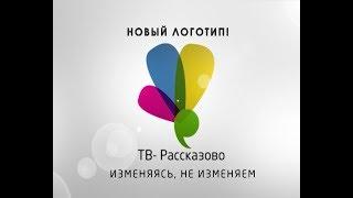 «ТВ-Рассказово» закрывается