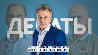 Фото Конституционное дерби Марголин - Пастухов. Аргументы ЗА и ПРОТИВ.