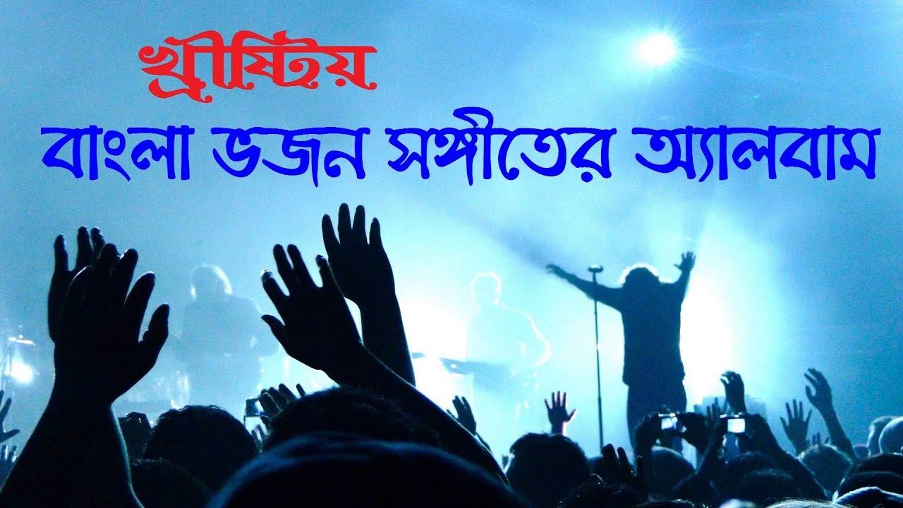 Bengali Vojon Sanggit Album (Worship Song) | Bengali Christian Worship Song | Rony Biswas
