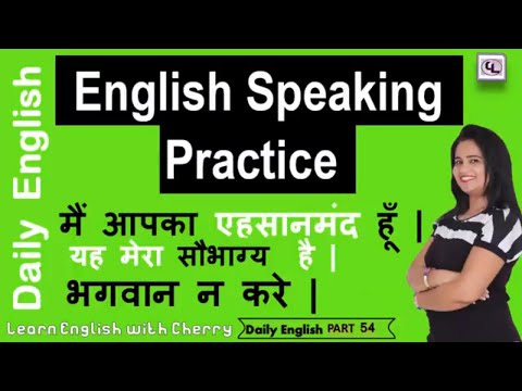 Daily English Speaking – Part 54 - English Speaking Practice - Learn English through Hindi - #Cherry